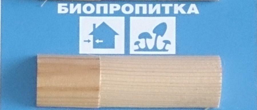 Защитный состав от плесени и жуков БИОПРОПИТКА KRONA (концентрат 1:2)