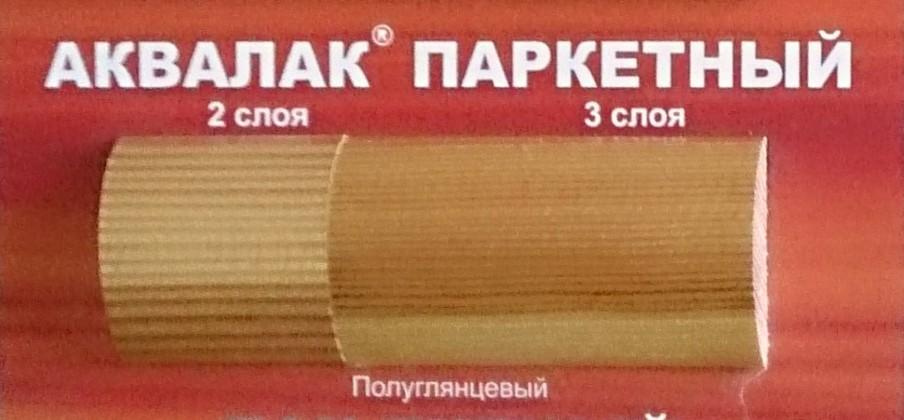 Аквалак для деревянных полов и паркета KRONA (бесцвет.)