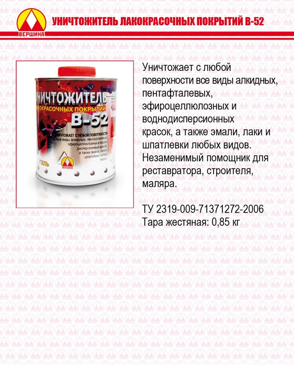 Уничтожитель лакокрасочных покрытий В-52 (гель)
