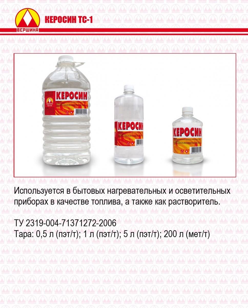 Керосин ТС-1