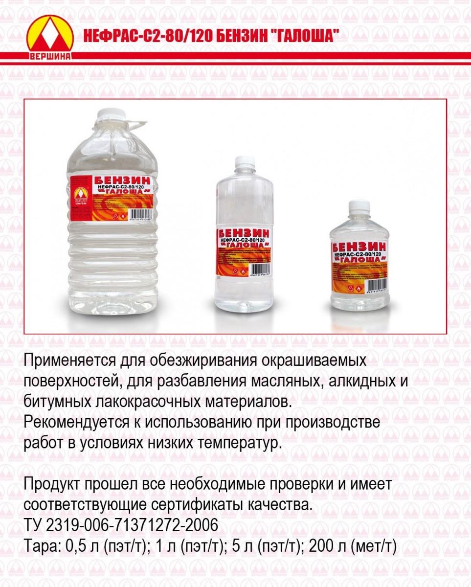 "Нефрас-С2-80/120 (Бензин ""Галоша"")"